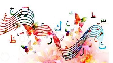 Calligraphie et Musique d'Orient
